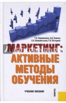 Маркетинг: активные методы обучения - Парамонова, Шереметьева, Погодина, Блинов
