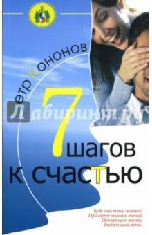 Семь шагов к счастью - Петр Кононов