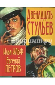 Двенадцать стульев - Ильф, Петров