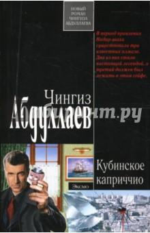 Кубинское каприччио - Чингиз Абдуллаев