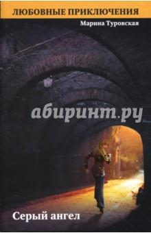 Серый ангел - Марина Туровская