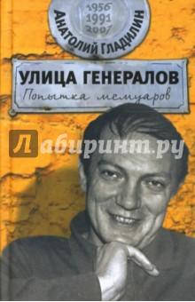 Улица генералов: Попытка мемуаров - Анатолий Гладилин