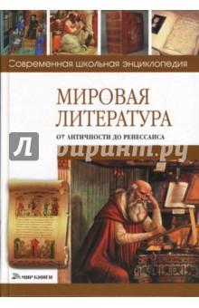 Мировая литература от античности до Ренессанса - Наталия Хаткина