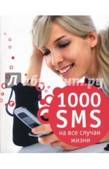 1000 sms на все случаи жизни - Светлана Ермакова