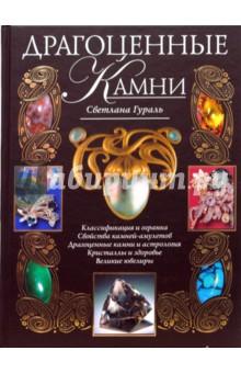 Драгоценные камни - Светлана Гураль
