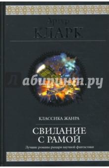 Свидание с Рамой - Артур Кларк