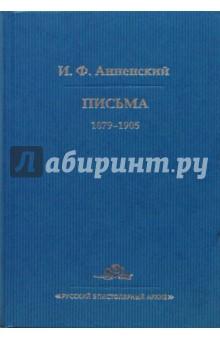 Письма: В 2-х томах. Том 1: 1879-1905 - Иннокентий Анненский