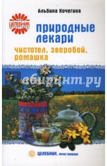 Природные лекари: чистотел, зверобой, ромашка - Альбина Кочегина