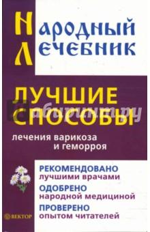 Лучшие способы лечения варикоза и геморроя - Нина Стасова