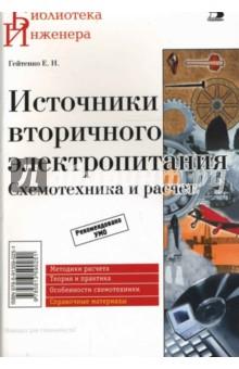 Источники вторичного электропитания. Схемотехника и расчеты - Евгений Гейтенко