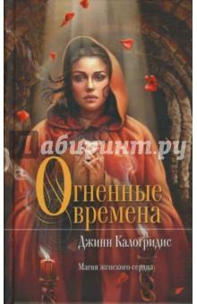 Огненные времена - Джинн Калогридис