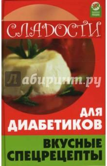 Сладости для диабетиков: вкусные спецрецепты - Мирра Солун