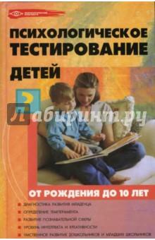 Психологическое тестирование детей от рождения до 10 лет - Оксана Истратова