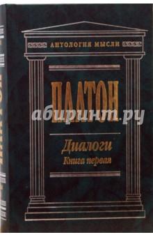 Диалоги. Книга первая - Платон