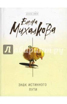 Знак Истинного Пути - Елена Михалкова