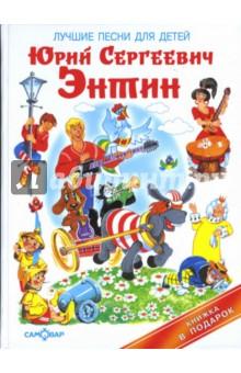 Юрий энтин лучшие песни для детей