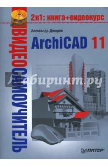 Видеосамоучитель. ArchiCAD 11 (+CD) - А. Днепров