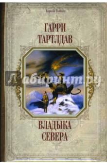 Владыка Севера - Гарри Тартлдав