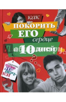 Как покорить его сердце за 10 дней - Наталья Занозина