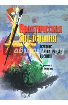 Практическая арт-терапия: Лечение, реабилитация, тренинг - Александр Копытин
