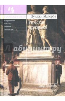 Римские призраки - Луиджи Малерба