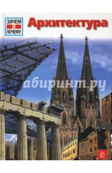 Архитектура - Кете Райнер