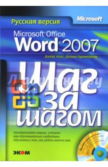 Microsoft Office Word 2007. Русская версия (без диска) - Кокс, Преппернау