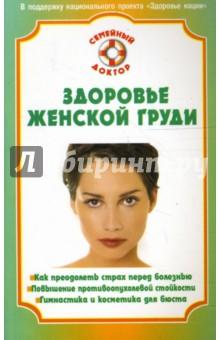 Здоровье женской груди - Наталья Данилова