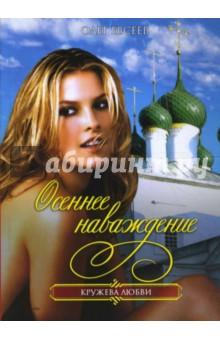 Осеннее наваждение - Олег Евсеев