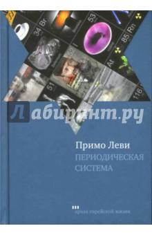 Периодическая система - Примо Леви