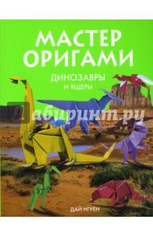 Мастер оригами. Динозавры и ящеры - Дай Нгуен