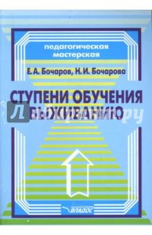 Ступени обучения выживанию: программно-методическое пособие для педагогов - Бочаров, Бочарова