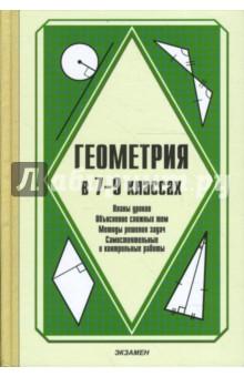 Геометрия в 7-9 классах. Преподавание курса геометрии по учебнику А. В. Погорелова Геометрия: 7-9 - Лариса Березина
