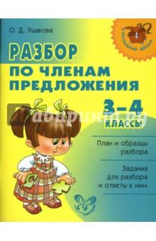 Разбор по членам предложения. 3-4 классы. - Ольга Ушакова