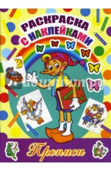 Раскраска с наклейками и прописями: Пиноккио