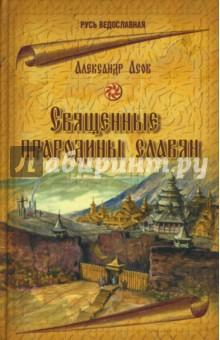 Священные прародины славян - Александр Асов изображение обложки