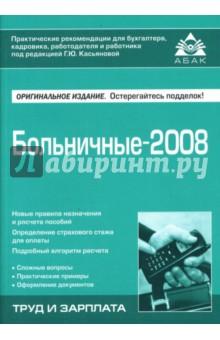 Больничные-2008
