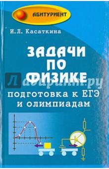 Задачи по физике: Подготовка к ЕГЭ и олимпиадам - Ирина Касаткина