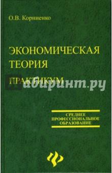 Экономическая теория: Практикум - Олег Корниенко