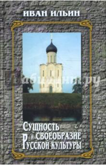 Сущность и своеобразие русской культуры - Иван Ильин