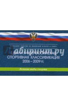 Единая всероссийская спортивная классификация 2006-2009. Летние виды спорта - Артюн Аветисян