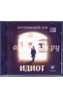 Купить аудиокнигу: Фёдор Достоевский. Идиот (2CDmp3, читает Г.Самойлова., на диске)