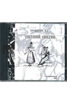 Купить аудиокнигу: Александр Пушкин. Евгений Онегин (CDmp3, читает Олег Федоров, на диске)