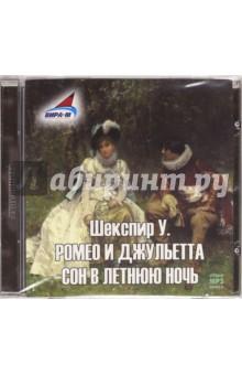 Купить аудиокнигу: Уильям Шекспир. Ромео и Джульетта. Сон в летнюю ночь (CDmp3, читает Олег Федоров, на диске)