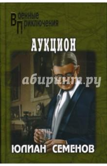 Аукцион - Юлиан Семенов изображение обложки