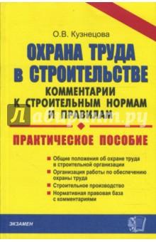 Охрана труда в строительстве: комментарии к строительным нормам и правилам - Оксана Кузнецова