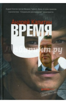 Время Ч - Андрей Калитин