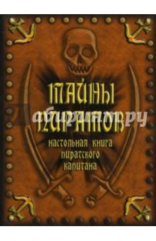 Тайны пиратов. Настольная книга пиратского капитана изображение обложки