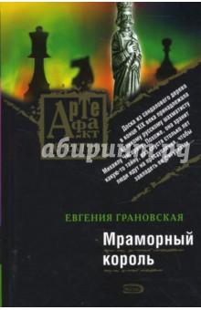 Мраморный король (мяг) - Евгения Грановская