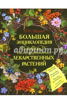 Большая энциклопедия высокоэффективных лекарственных растений - Николай Мазнев
